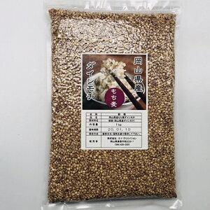 岡山県産 もち麦 ダイシモチ 1kg【もち麦 国産 送料無料 雑穀 麦 もちむぎ まとめ買い 紫 SALE 新麦 ダイエット ヘルシー だいしもち モチムギ 麦めし とろろ 夏 カレー