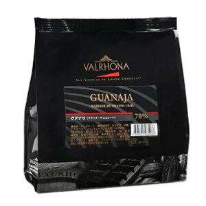 【ヴァローナ】フェーブグアナラ70% 1kg【カカオ70%】【バレンタイン トリュフ ガトーショコラ チョコ チョコレート】