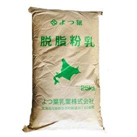 よつ葉 北海道脱脂粉乳(スキムミルク)25kg【よつ葉 パン材料 脱粉 牛乳 生乳 ヨーグルト 幼児】