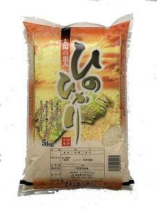 岡山県産 ヒノヒカリ 10kg(5kg×2袋)【米 ひのひかり 岡山 送料無料】