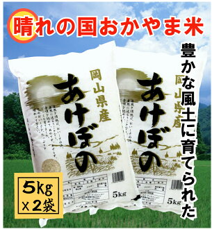 Okayama Prefecture from Akebono 10 kg (5 kg x 2 bags).