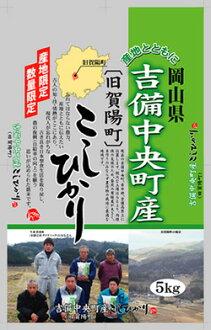 Koshihikari rice kibi Chuo-Cho, Okayama Prefecture, 10 kg (5 kg x 2 bags)