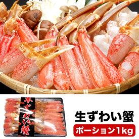 生ずわい蟹 ずわいがに 棒肉 ポーション 1kg 蟹 生ズワイ蟹 ズワイガニ 生ずわい 生ズワイ むき身 剥き身 鍋 ギフト お歳暮