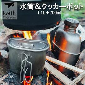 キャンティーン セット キャンティーンポーチ キャンプ クッカー キャンプ用品 クッカーセット アウトドア 調理器具 水筒 Keith Ti3060 Titanium Canteen Mess Kit ( 1100ml + 700 ml ) 送料無料