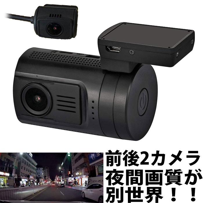ドライブレコーダー 2カメラ 前後 ドラレコ 父の日 MEG TECH MINI0906 GPS 搭載 前後カメラ 1.5インチ フルHD 1080P 広視野角 64GB対応 日本語説明書付  バックカメラ マウント スタンド セパレート usb給電 フルhd 高精度ナイト ステッカー