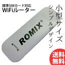SIMフリー ルーター モバイルルーター ポケットルーター wifiルーター USB ROMIX 4G LTE WIFI Dongle SIMフリー…