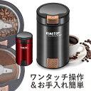 コーヒーミル 電動式 コーヒーグラインダー KINGTOP 父の日 豆挽き 200Wハイパワー KH-001 日本語説明書付き