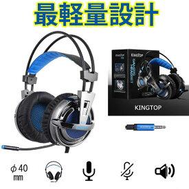 ゲーミングヘッドセット PS4 超軽量 KINGTOP K12 ゲーミングヘッドフォン 大音量 高音質 プレイステーション4 ヘッドホン 電気メッキ材料採用 マルチ機能付き ノイズキャンセリングの高集音性マイク付 送料無料