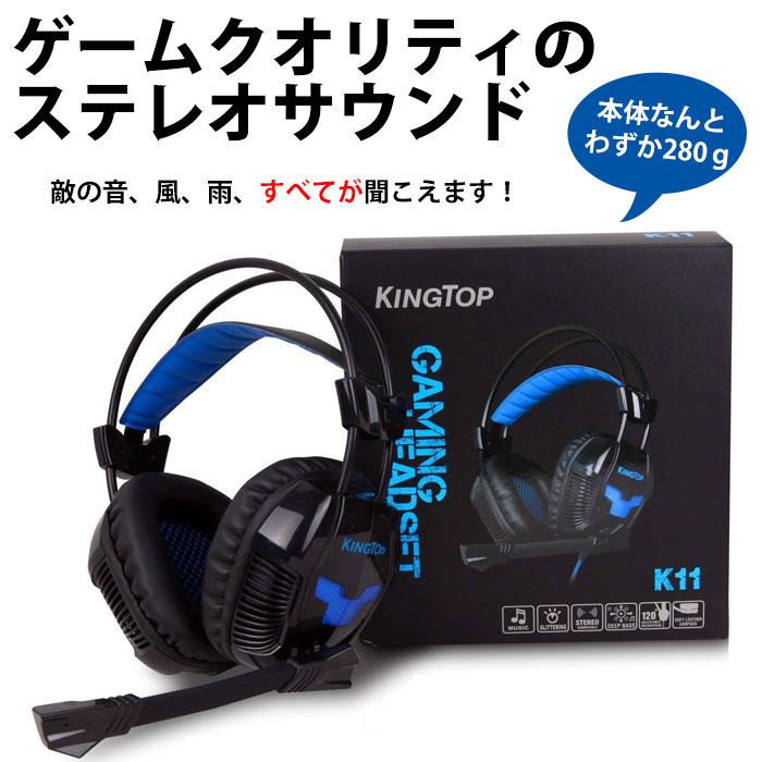 ゲーム ヘッドフォン ヘッドホン ゲーミング ヘッドセット PS4 KINGTOP K11シリーズ 3.5mm コネクタ 高集音性マイク付 マイク位置360度調整可能 ヘッドアーム伸縮可能 最高音質 耐摩素材 プレイステーション4 PS4 Nintendo Switch Xbox One