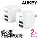 【2個セット】AUKEY USB充電器 ACアダプター 2ポート お中元 超小型 折りたたみ式 軽量 コンパクト スマホ充電器 AiPo…