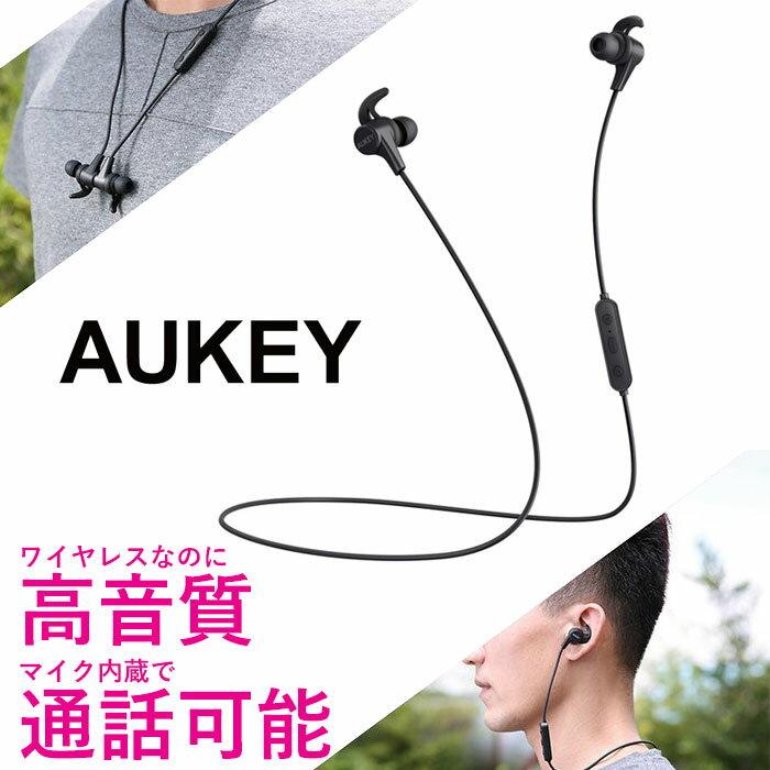 AUKEY bluetoothイヤホン 三つサウンドエフェクト aptX対応 IPX4防水 マグネット式 収納ポーチ付き iPhone、Android、Apple Watch、Echo Dotなどに対応 EP-B40