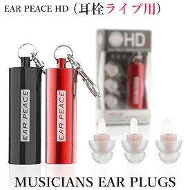 ライブ用耳栓 ライブ 耳栓 ライブ用 遮音 高性能 シリコン 聴覚過敏 【 EarPeace HD 耳栓 音楽用 】