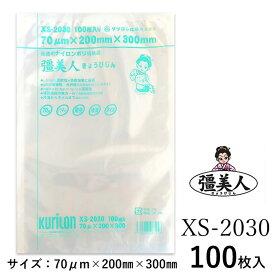 真空パック 袋 クリロン化成 彊美人 XS-2030 100枚 冷凍 ボイル 対応 Vノッチ 送料無料