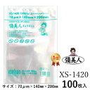 真空パック 袋 クリロン化成 彊美人 XS-1420 100枚 冷凍 ボイル 対応 Vノッチ 送料無料