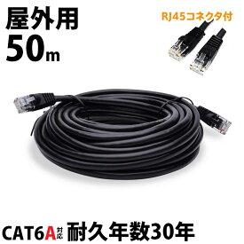 屋外用 LANケーブル CAT6A 屋外仕様 2重被覆 LANケーブル コネクタ付 難燃性 耐候性 50m cat6a-n50 vacan 送料無料