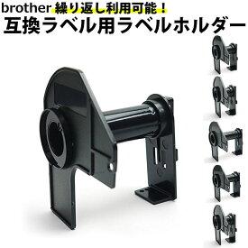 ブラザー 互換 ラベル 専用ホルダー brother QL-700 / QL-720NW / QL-650TD 等に 互換ラベルLabo DK-1201 DK-1209 DK-1220 DK-1226 DK-2205 DK-4205 DK-2210 送料無料