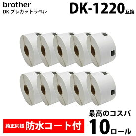DK-1220 10ロールセット QL-700 / QL-720NW / QL-650TD 等に ラベルLabo 送料無料