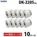 DK-2205 ラベル 10ロールセット QL-700 / QL-720NW / QL-650TD 等に ラベルLabo 送料無料