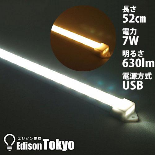 間接照明 LEDバーライト スリムな薄型タイプ 52cm USB電源式 マグネット取付 エジソン東京 電球色 白色