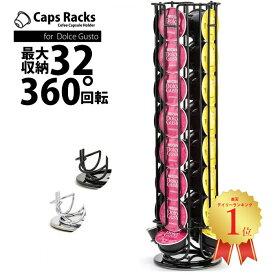 ドルチェグスト カプセルホルダー 収納 ラック タワー 32カプセル用 回転式 ネスカフェ dolce gusto シルバー ブラック 送料無料