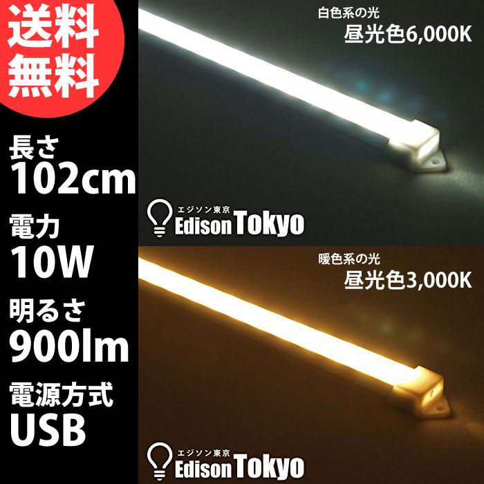 間接照明 LEDバーライト スリムな薄型タイプ 102cm USB電源式 マグネット取付 エジソン東京 電球色 白色