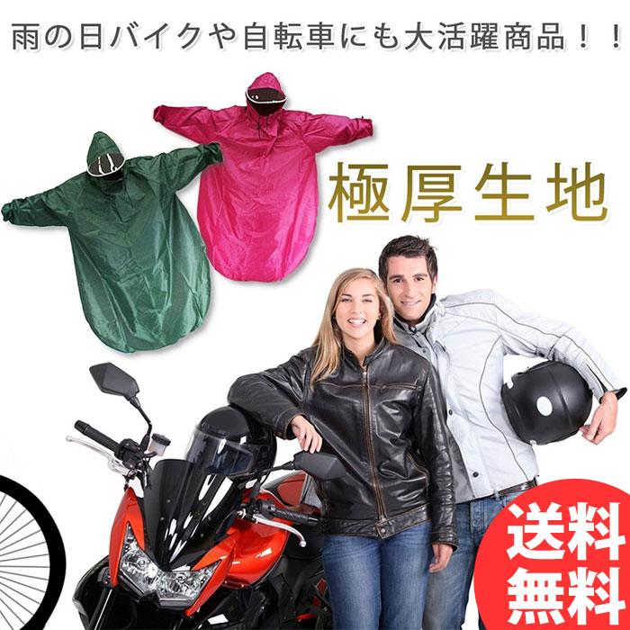 レインコート レインポンチョ 自転車 バイク 通学 通勤 バイク メンズ レディース 男女兼用 ユニセックス レインポンチョ カッパ 防水 ロング丈 軽量 快適 バイザー付き
