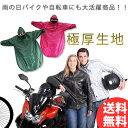 レインコート レインポンチョ 自転車 バイク 通学 通勤 敬老の日 バイク メンズ レディース 男女兼用 ユニセックス レ…