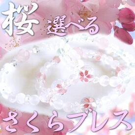 パワーストーン ブレスレット選べる桜(さくら)パワーストーンブレスレット天然石パワーストーン 桜の彫刻で春爛漫のパワーストーン 桜ブレスレットプレゼント おしゃれ かわいい レディースブレスレット【メール便対応可】