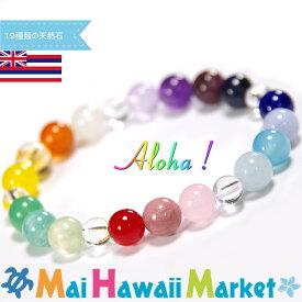 【総合運】パワーストーンブレスレット ハワイALOHA アロハ19種類の天然石を使用【送料無料】