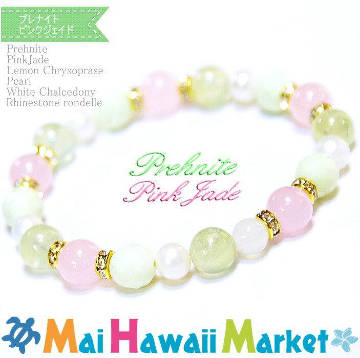 パワーストーン ブレスレット ハワイ【幸運・女性の魅力アップ】【プレナイト・ピンクジェイド】【送料無料】