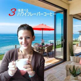 送料無料 フレーバーコーヒー 最高級100%ハワイ産フレーバーコーヒー 【3種選べる(各50g) 計150g】ハワイフレーバーコーヒー