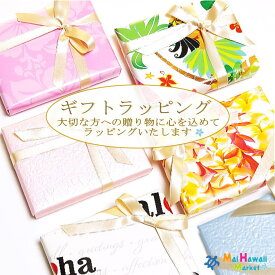 ギフトラッピング 大切な方への贈り物に ギフト包装 プレゼント包装 ハワイアン包装紙などでラッピング リニューアルしました!【メール便送料無料】