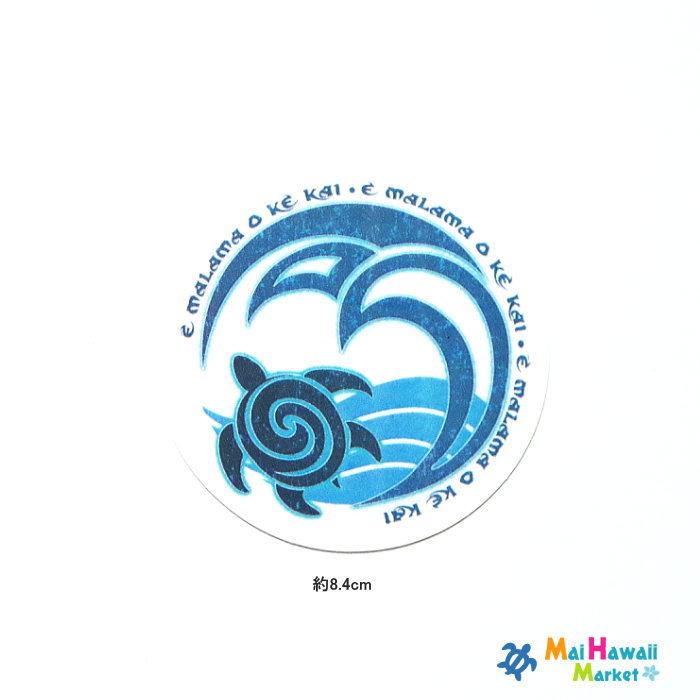ハワイステッカー ホヌ【ハワイアン雑貨】【ハワイ雑貨】【DM便・ネコポス対応可】サーフボード スノーボードステッカー