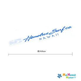 ハワイ ステッカー HONOLUA SURF CO.(ホノルアサーフ)ロゴマークロング(水色・青)【ハワイアン雑貨】【ハワイ雑貨】【メール便対応可】サーフボード スノーボードステッカー