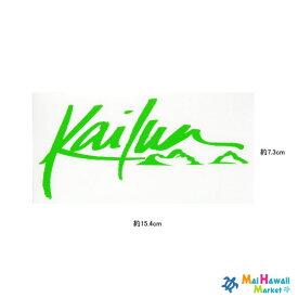 【数限定】ハワイ ステッカー カッティングタイプアイランドスノー Kailua(ライトグリーン)【ハワイアン雑貨】【ハワイ雑貨】【サーフボード スノーボード ステッカー