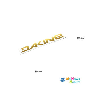 【1点もの!数限定】 送料無料ハワイ ステッカー サーフブランドDAKINE(ダカイン) ゴールド(小) カッティングタイプ車 スーツケース 小物 サーフボード スノーボード かわいい かっこいい お