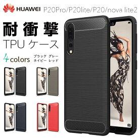 Huawei nova3 P20Pro P20lite P20 PRO lite novalite2 nova 3 lite 2 ケース TPU カバー ソフト 耐衝撃 薄型 スマホケース スマホカバー ファーウェイ HW-01K HWV32