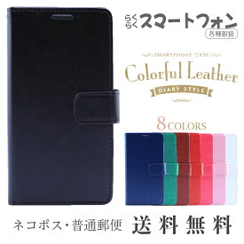 らくらくスマートフォン me F-03K ケース 手帳型 カラフル レザー カバー スマホケース 手帳 らくらくスマートフォンme 手帳型ケース