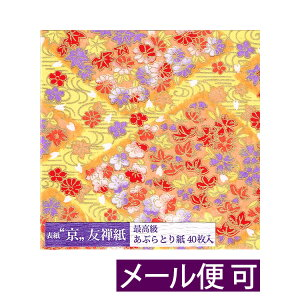 京友禅紙 あぶらとり紙(花・オレンジ)A01-18013