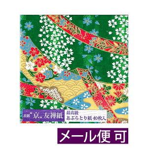 京友禅紙 あぶらとり紙(花幕・グリーン)A01-18014