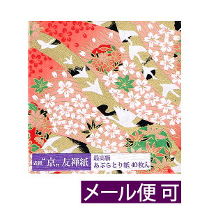 京友禅紙 あぶらとり紙(花鶴・ピンク)A01-18015