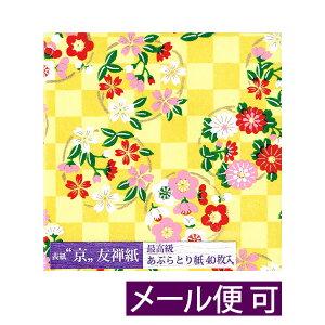 京友禅紙 あぶらとり紙(花市松・イエロー)A01-18017
