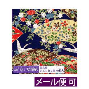 京友禅紙 あぶらとり紙(花鶴・ネイビー)A01-18019