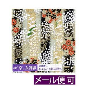 京友禅紙 あぶらとり紙(花鶴・ブラック)A01-18026