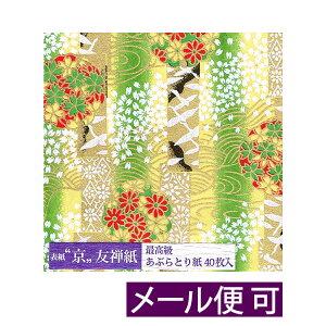 京友禅紙 あぶらとり紙(花鶴・グリーン)A01-18027