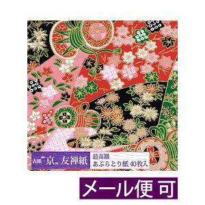 京友禅紙 あぶらとり紙(花鼓・ピンク)A01-18031