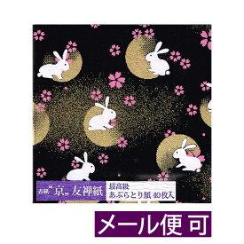 京友禅紙 あぶらとり紙(月兎・ブラック)A01-18034