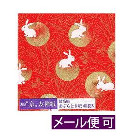 京友禅紙 あぶらとり紙(月兎・レッド)A01-18035