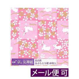 京友禅紙 あぶらとり紙(兎市松・ピンク)A01-18036