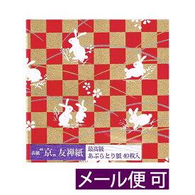 京友禅紙 あぶらとり紙(兎市松・レッド)A01-18037